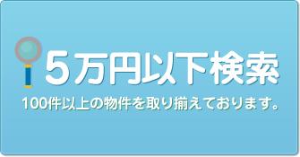格安物件5万円以下の検索